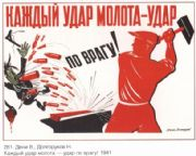 Vintage Russian poster - Red army beats Hitler